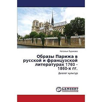 Obrazy Parizha V Russkoy jeg Frantsuzskoy Literaturakh 1760 1860Kh Gg. av Rudikova Natalya