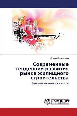 SovreHommesnye Tendentsii Razvitiya Rynka Zhilishchnogo Stroitelstva by Vasilenko Zhanna