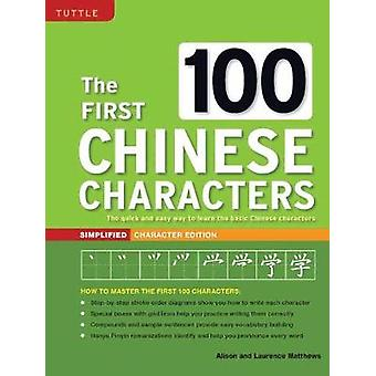 First 100 Chinese Characters - (HSK Level 1) the Quick and Easy Way to