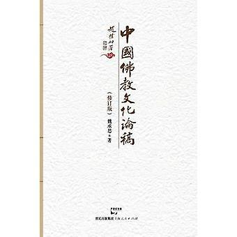 Zhong Guo Fo Jiao Wen Hua Lun Gao by Wei & Chengsi
