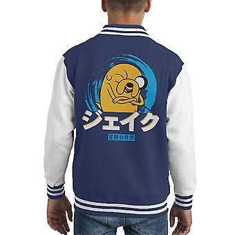 Adventure Time Jake The Dog Japanese Text Kid's Varsity Jacket