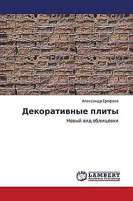 Dekorativnye Plity by Erofeev Aleksandr