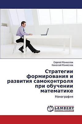 Strategii formirovaniya i razvitiya samokontrolya pri obuchenii matematike by Manvelov Sergey