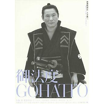 Gohatto Movie Poster (11 x 17)