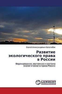 Razvicravate Ekologicheskogo Prava V Rossii by Bogolyubov Sergey Aleksandrovich